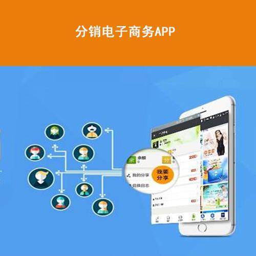 微信、APP分销系统