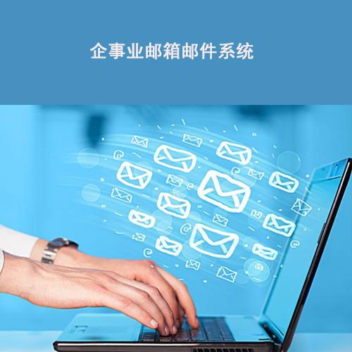 企事业单位邮件系统