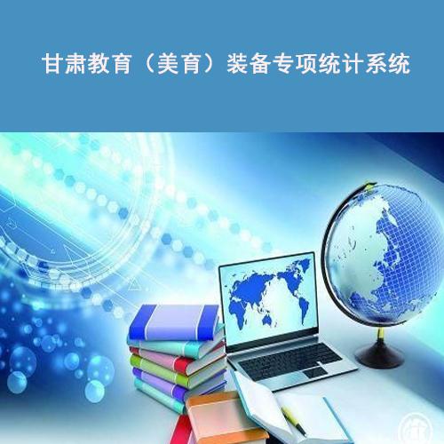 甘肃教育(美育)装备专项统计系统