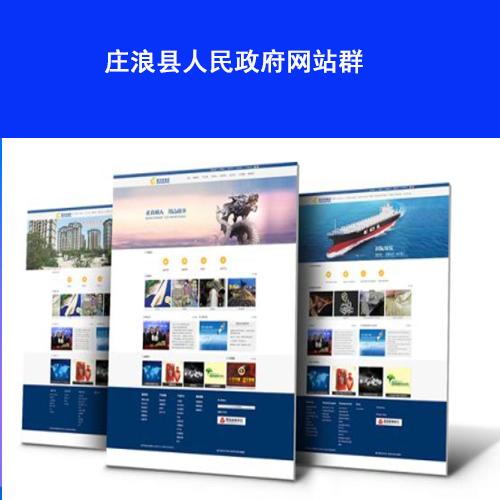 平凉市庄浪县人民政府网站
