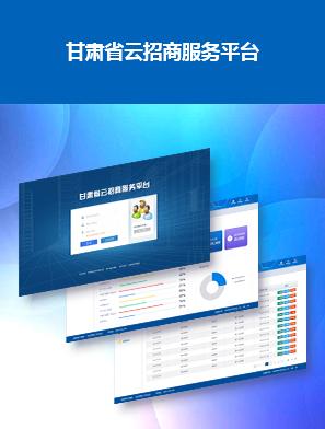 甘肃省云招商服务平台