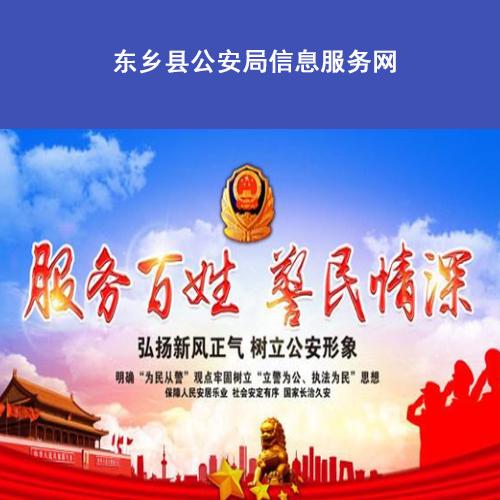 东乡县公安局信息服务网