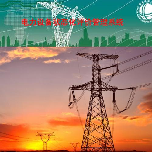 电力设备状态化评价管理系统