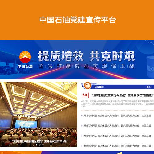 中国石油党建宣传平台