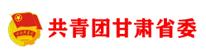 共青团甘肃省委