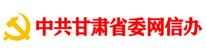 中共甘肃省委网信办