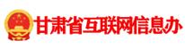甘肃省互联网信息办