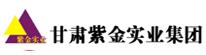 紫金实业集团
